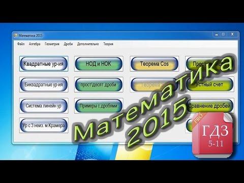 Математика 2015