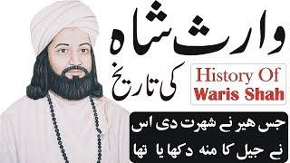 Biography Of Waris Shah In Urdu/Hindi   History Of Heer Waris Shah   Legend Of Punjab