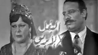 مسرحيات زمان   البغل × الإبريق   تحية كاريوكا - فايز حلاوة