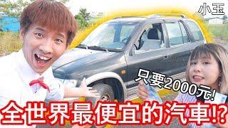 【小玉】只要2000元!全世界最便宜的汽車!?【挑戰各種超狂地形】