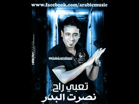 Nasret Al Bader T3bi Ra7 Hd - 2011 -   -   video