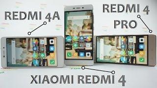 Xiaomi Redmi 4A / Redmi 4 / Redmi 4 PRO / СРАВНЕНИЕ с Redmi 3X #253