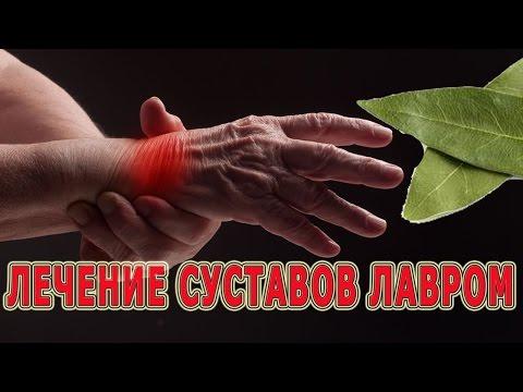 ★ЛЕЧЕНИЕ СУСТАВОВ ног и рук лавровым листом. Рецепт ОЧИЩЕНИЯ СУСТАВОВ листьями лавра и желатином.