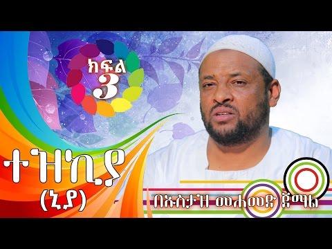 Nebsiyan Materat (ክፍል 3) ᴴᴰ | Ustaz Mohammed Jemal | #ethioDAAWA