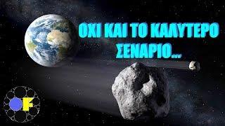 Τι Θα Συμβεί Αν Ένας Μετεωρίτης Πέσει Στη Γη;