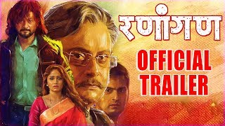 Ranangan (रणांगण ) | Official Trailer | Marathi Movie 2018 | Sachin Pilgaonkar, Swwapnil Joshi