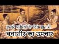बवासीर का उपचार बिना ऑपरेशन - हिंदी में नित्यानंदम श्री | Permanent Solution of Piles with Ayurveda