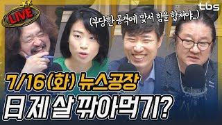 하태경, 이영채, 김종대, 김성민, 원종우 | 김어준의 뉴스공장