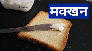 Homemade Butter recipe I How to make Makhan at home in hindi I  roshniscuisine