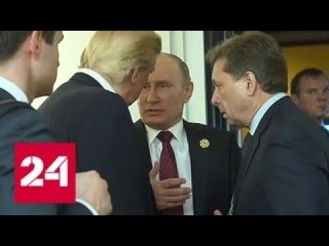 Путин отверг любую возможность вмешательства РФ в американские выборы - Россия 24