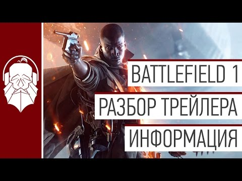 Battlefield 1 | Разбор трейлера и информация