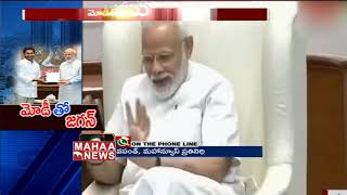 YS Jagan Meeting With Modi Ends | Jagan Delhi Tour Updates | MAHAA NEWS