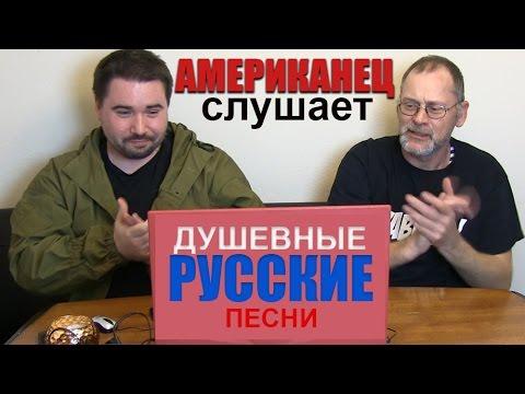Народные и застольные песни - Гимн России