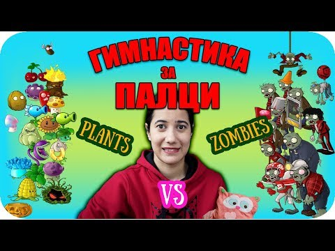 ГЗП: PLANTS vs ZOMBIES