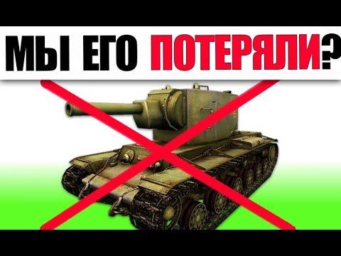 СРОЧНО ПРОДАВАЙ КВ-2!!! ОКАЗЫВАЕТСЯ ЕГО.....