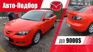 #Подбор UA Dnepr. Подержанный автомобиль до 9000$. Mazda 3 (BK).