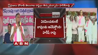 Harish Rao sensational comments on Congress Leader Ghulam Nabi Azad