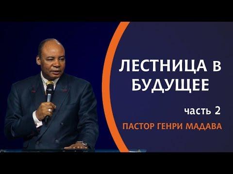 ГЕНРИ МАДАВА //  ЛЕСТНИЦА В БУДУЩЕЕ. часть 2