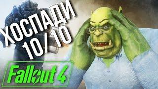 FALLOUT 4 - ИГРА ГОДА!!! ОДНОЗНАЧНО 10/10!!! - пародия