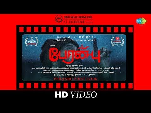 Peranbu -Official First Look Promo | Mammootty, Anjali, Sadhana | Ram | Yuvan Shankar Raja |HD Video