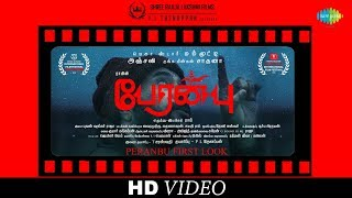 Peranbu Official First Look Promo