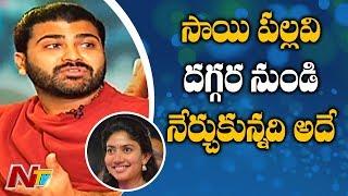 Sharwanand about Sai Pallavi Acting Skills | #PadiPadiLecheManasu | NTV