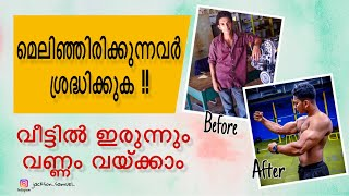 How to Gain Weight at Home | Malayalam Fitness
