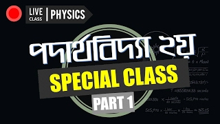Physics 2nd Paper (Special Class) Part 1