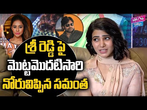 Akkineni Samantha Comments On Sri Reddy | Pawan Kalyan | Nagarjuna | Tollywood | YOYO Cine Talkies