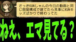 KUNキッズエマさん、本人に対してイキり散らかす-人狼ジャッジメント【KUN】