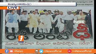 Top Headlines From Today News Papers | News Watch (18-07-2018) | iNews