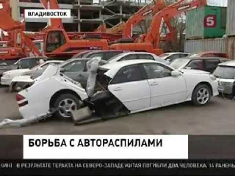 Тысячи жителей Приморского края могут лишиться своих автомобилей