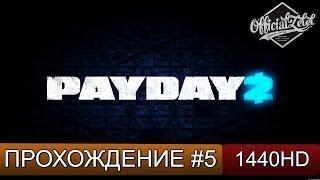 Payday 2 - Нубярим с Максом - Часть 5