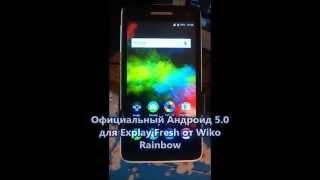 Официальный Андроид 5.0 для Explay Fresh от Wiko Rainbow