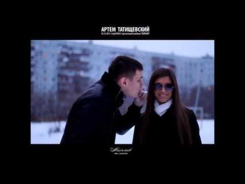 Артем Татищевский - Бьюти (ft. Kempel)