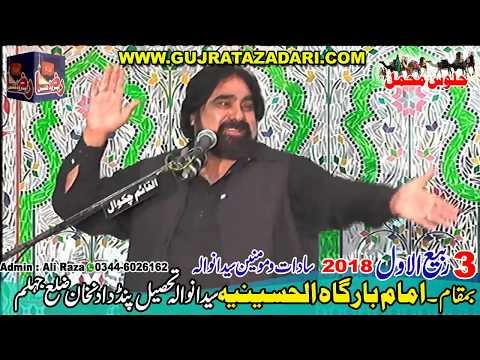 Zargham Abbas Bukhari | 3 Rabi Ol Wala 2018 | Syedanwala Paind Dadan Khan