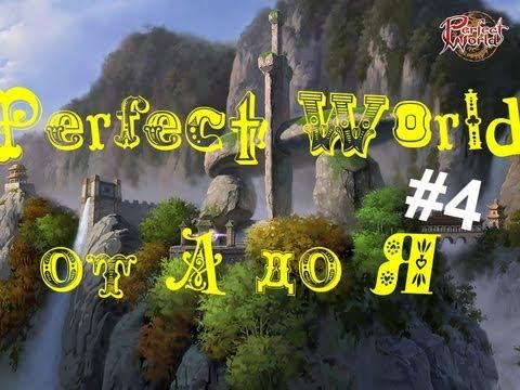 """Perfect World от """"А"""" до""""Я"""".Выпуск 4 (Гайд по джинам)"""