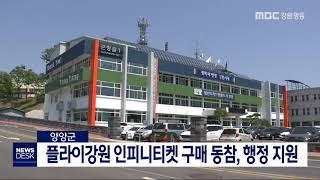 양양군, 플라이강원 탑승권 구매, 행정 지원