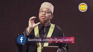 জুম'আর দিনের আলোচনা BY Mufti Kazi Ibrahim তারিখ:১৫-০৯-২০১৭