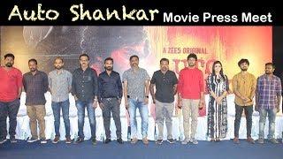 Auto Shankar Movie Press Meet | Red Carpet | 25/04/2019 | Puthuyugam TV