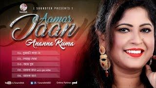 Ananna Ruma, Sujon Arif - Amar Jaan - Full Audio Album