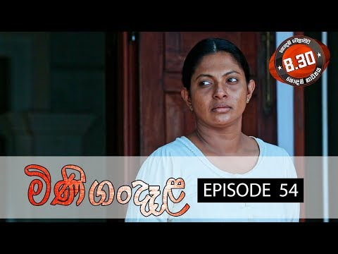 Minigandela | Episode 54 | Sirasa TV 23rd August 2018 [HD]