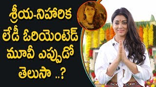 Shriya Saran and Konidela Niharika New Movie Opening | #Varun Tej | #Krish |
