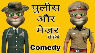 Talking Tom funny police jokes in Hindi//police comedy video//by talking tom