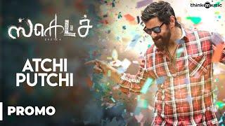 Sketch | Atchi Putchi Song Promo | Vikram, Tamannaah | Vijay Chandar | SS Thaman