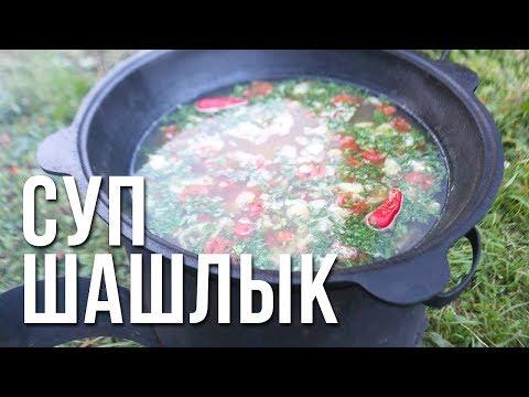 "Суп шашлык.  Челендж с каналом ""У Надюхи на кухне"""