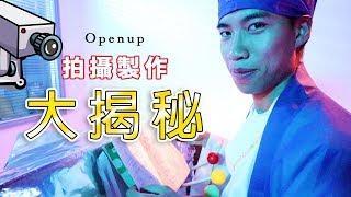 豪Dee拍攝製作Openup大揭秘