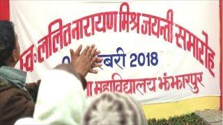 Jhanjharpur, Madhubani : ललित नारायण जनता महाविद्यालय झंझारपुर : 'ललित नारायण मिश्र 96 जयंती'