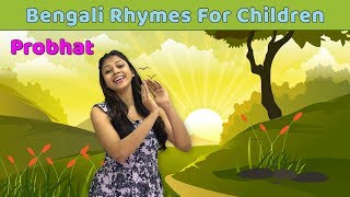Prabhat Song | Bangla Kids Songs | Learn To Sing Bengali Rhymes For Children | Baby Rhymes