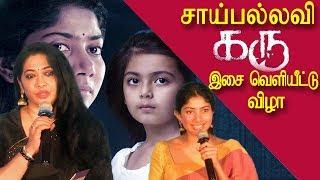 news tamil, sai pallavi karu audio launch full tamil live news, tamil news redpix